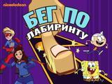 Nickelodeon: Бег по лабиринту