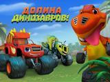 Вспыш и чудо-машинки: Долина динозавров