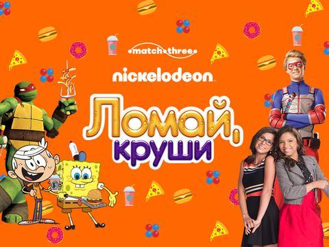 Nickelodeon: Ломай, круши