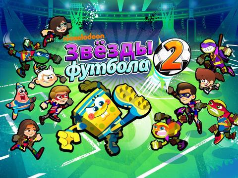 Nickelodeon: Звёзды футбола 2