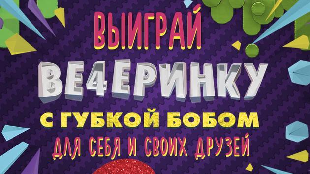 Конкурс «Вечеринка с Губкой Бобом»!