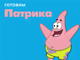 Готовим Патрика (Губка Боб Квадратные Штаны (6+))