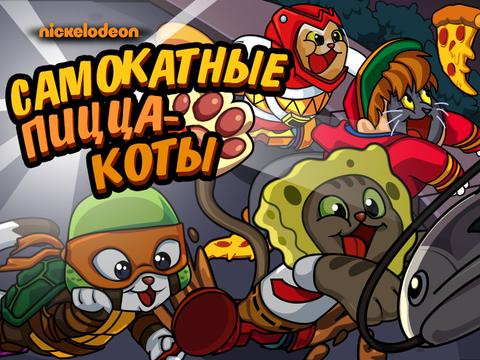 Nickelodeon: Самокатные пицца-коты