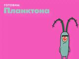 Готовим Планктона (Губка Боб Квадратные Штаны (6+))