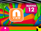 Выпуск 12 (NView (6+))
