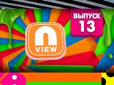 Выпуск 13 (NView (6+))