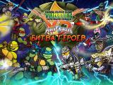 Черепашки-ниндзя против Пауэр Рэйнджерс: Битва героев
