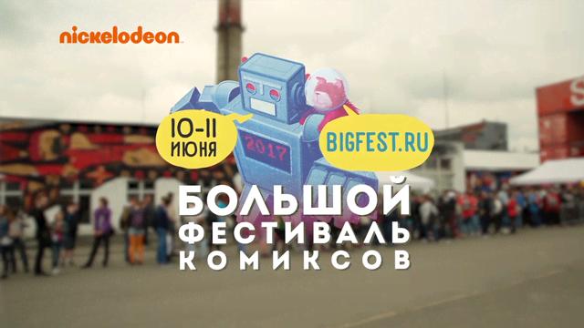 Большой фестиваль комиксов в Санкт-Петербурге