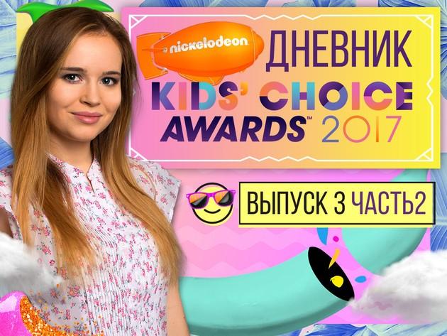 Дневник Kids' Choice Awards 2017 с Полиной Гренц - выпуск 3 часть 2