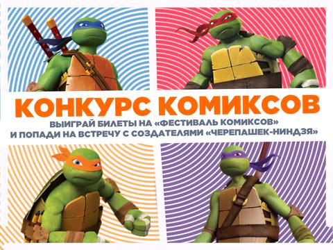 "Конкурс ""Фестиваль комиксов 2017"""