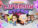 Nickelodeon: Взрывной отряд