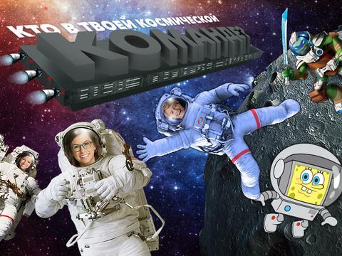 Кто в твоей космической команде Nickelodeon?