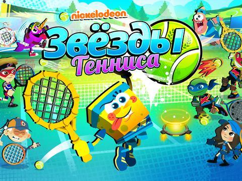 Nickelodeon: Звёзды Тенниса