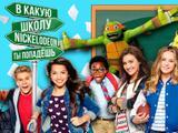 В какую школу Nickelodeon ты попадёшь?