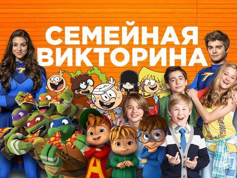 Nickelodeon: Семейная викторина
