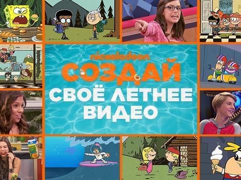 Nickelodeon: Создай своё летнее видео