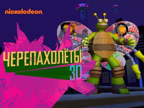 Черепашки-ниндзя: Черепахолёты 3D