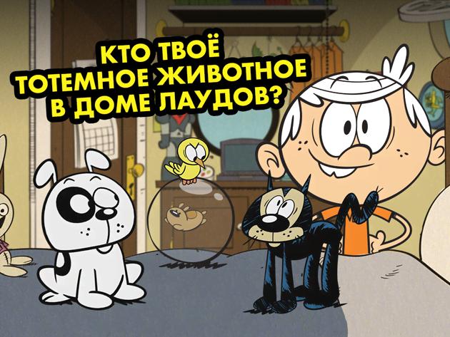 Кто твоё тотемное животное в доме Лаудов?
