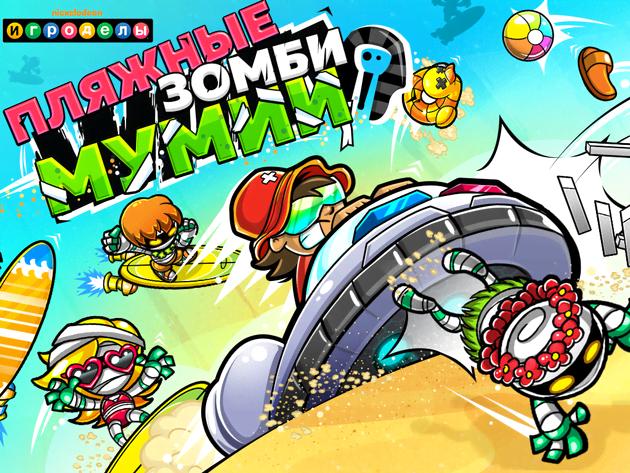 Игроделы: Пляжные Зомби Мумии