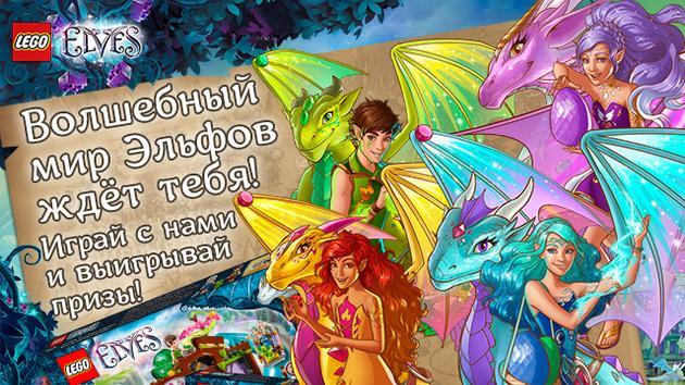 Смотри Nickelodeon и выигрывай призы от LEGO® Эльфы каждый день!