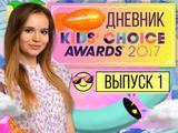 Дневник Kids' Choice Awards 2017 с Полиной Гренц - выпуск 1