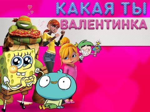 Nickelodeon: Какая ты Валентинка?