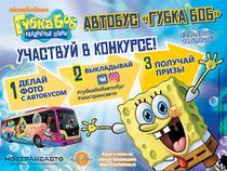 Встречай Автобус Губки Боба!