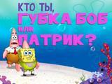 Кто ты - Губка Боб или Патрик?