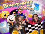 Nickelodeon: Вечеринка для своих 3