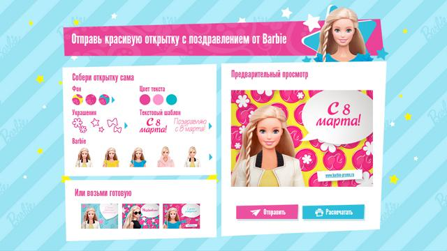 Barbie дари и бесплатно звони!