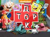 Nickelodeon: Доктор