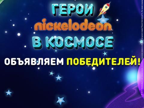 """Результаты конкурса """"Герои Nickelodeon в космосе"""""""