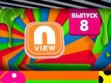 Выпуск 8 (NView (6+))