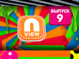 Выпуск 9 (NView (6+))