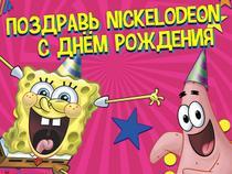 Поздравь Nickelodeon с Днём Рождения!