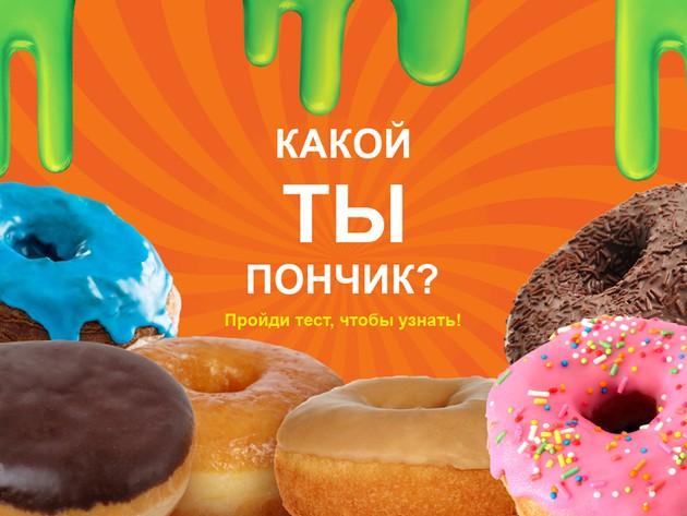 Какой ты пончик?