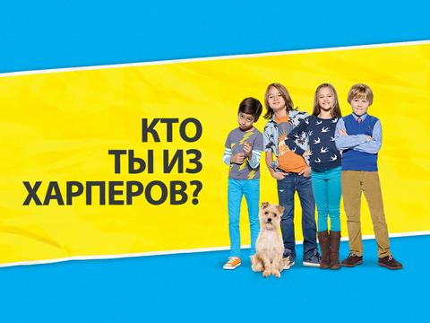 Кто ты из Харперов? (Никки, Рикки, Дикки и Дон (12+))