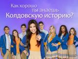 Как хорошо ты знаешь Колдовскую историю? (Колдовская История (12+))