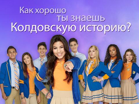 Игры для девочек Колдовская История