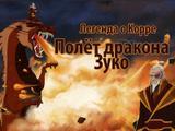 Полёт дракона Зуко (Легенда О Корре (6+))