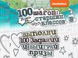 "Конкурс ""100 шагов: успеть до премьеры"" (100 шагов: успеть до старших классов (12+))"