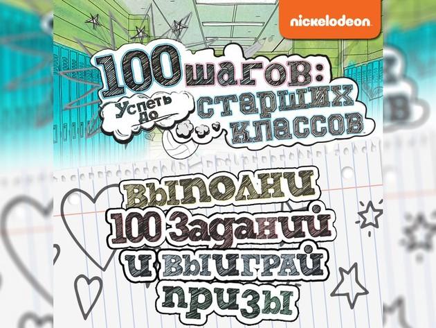 """Конкурс """"100 шагов: успеть до премьеры"""""""