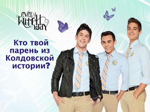 Кто твой парень из Колдовской истории? (Колдовская История (12+))