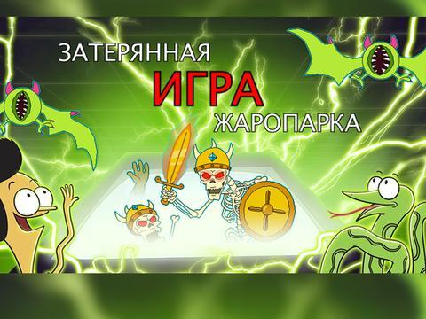 Затерянная игра Жаропарка (Санджей и Крэйг (6+))