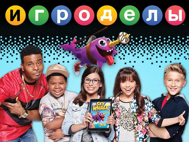 Оглушительная премьера на Nickelodeon!