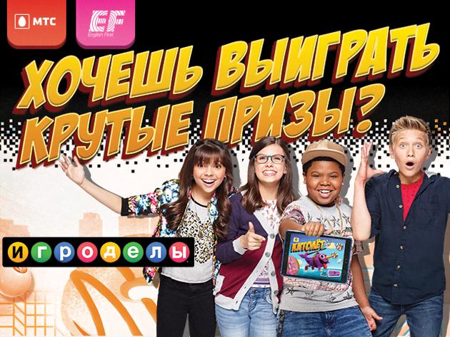 Конкурсы для детей от Nickelodeon Выигрывай призы!