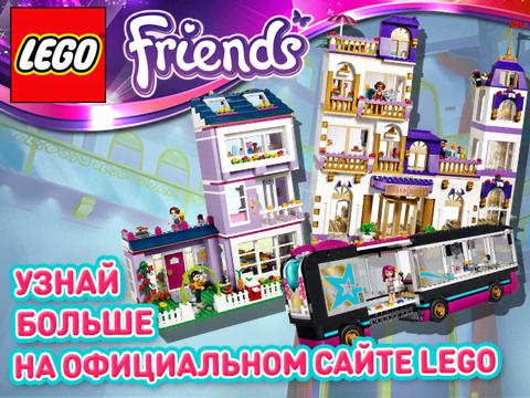 Встреть Новый год с подружками Lego!