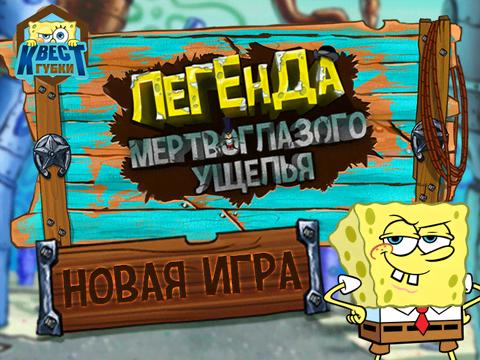 Игра Губка Боб Легенда Мертвоглазого Ущелья