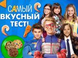 Самый вкусный тест Nickelodeon