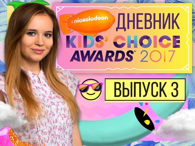 Дневник Kids' Choice Awards 2017 с Полиной Гренц - выпуск 3